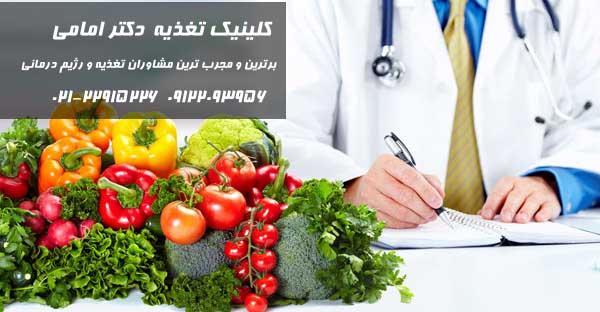 کلینیک تغذیه