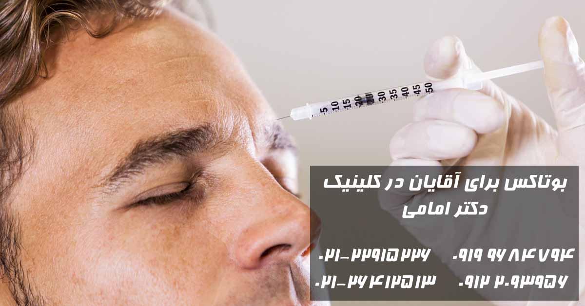 تزریق بوتاکس در صورت مردان
